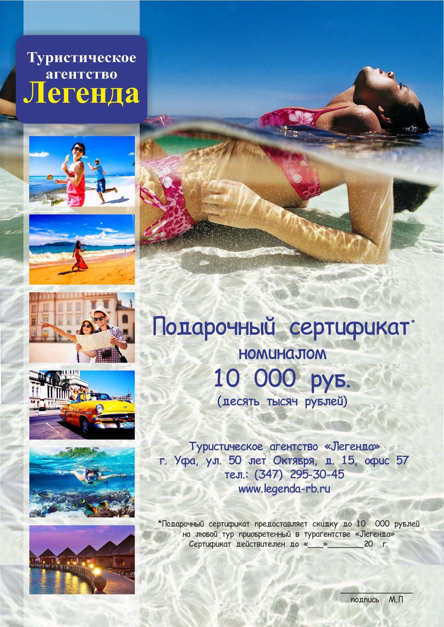 Сертификация туристических агентств имаго терапия, получение сертификата, омск